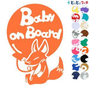 Baby on board キツネ 風船 お座り 動物 ステッカーorマグネットが選べる 車 子供が乗っています ベビー イン ザ|toko-m