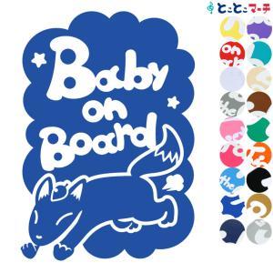 Baby on board キツネ 走る 星 動物 ステッカーorマグネットが選べる 車 子供が乗っています ベビー イン ザ カー|toko-m