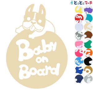 Baby on board犬 フレンチブルドッグ 円戌 干支 動物 ステッカーorマグネットが選べる 車  子供が乗っています toko-m