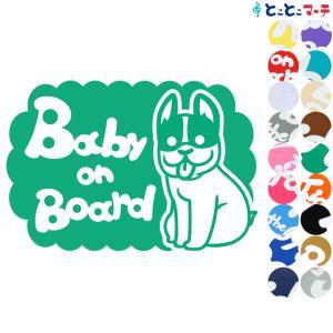 Baby on board犬 フレンチブルドッグ 横戌 干支 動物 ステッカーorマグネットが選べる 車  子供が乗っています toko-m