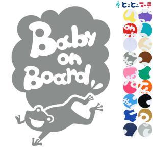 Baby on board 水の生き物 カエル ジャンプ ステッカーorマグネットが選べる 車|toko-m