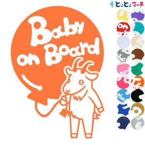 Baby on board ヤギ 白風船 動物 ステッカーorマグネットが選べる 車 子供が乗っています ベビー イン ザ カー|toko-m