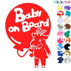 Baby on board ヤギ 黒 風船 動物 ステッカーorマグネットが選べる 車 子供が乗っています ベビー イン ザ カー toko-m