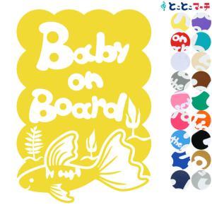 Baby on board 水の生き物 グッピー 縦 水草 ステッカーorマグネットが選べる 車|toko-m
