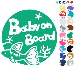 Baby on board 水の生き物 グッピー 円 波 ステッカーorマグネットが選べる 車|toko-m