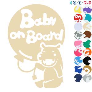 Baby on board 水の生き物 カバ 風船 ステッカーorマグネットが選べる 車|toko-m