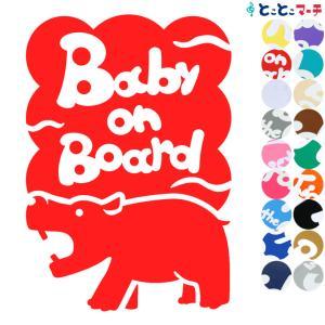 Baby on board 水の生き物 カバ モコモコ 波 ステッカーorマグネットが選べる 車|toko-m
