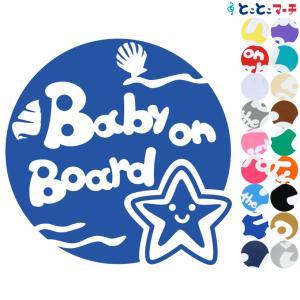 Baby on board 水の生き物 ヒトデ 円 波 ステッカーorマグネットが選べる 車|toko-m