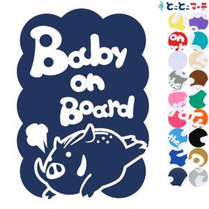 Baby on board いのしし 猪 イノシシ 全力疾走 干支 動物 ステッカーorマグネットが選べる 車 子供が乗っています|toko-m