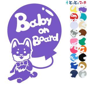 Baby on board 犬 イヌ いぬ 戌 蝶ネクタイ 風船 可愛い 干支 動物 ステッカーorマグネットが選べる 車|toko-m
