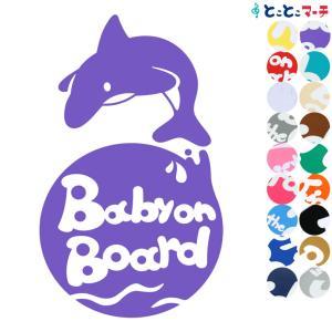 Baby on board 水の生き物 イルカ ジャンプ 円 ステッカーorマグネットが選べる 車|toko-m