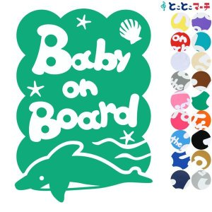 Baby on board 水の生き物 イルカ 泳ぐ 波 ステッカーorマグネットが選べる 車|toko-m
