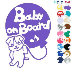 Baby on board犬 ジャックラッセルテリア 風船戌 干支 動物 ステッカーorマグネットが選べる 車|toko-m