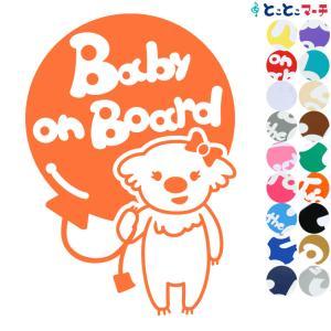 Baby on board コアラ 女の子風船 動物 ステッカーorマグネットが選べる 車 子供が乗っています ベビー イン ザ|toko-m