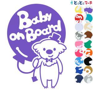 Baby on board コアラ 男の子 風船 帽子 動物 ステッカーorマグネットが選べる 車 子供が乗っています ベビー イン|toko-m