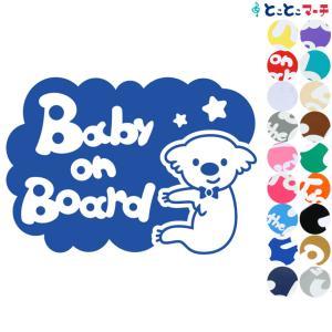 Baby on board コアラ 男の子 横 星 動物 ステッカーorマグネットが選べる 車 子供が乗っています ベビー イン ザ|toko-m
