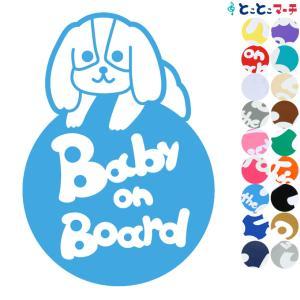 Baby on board犬 キャバリアキングチャールズスパニエル円戌 干支 動物 ステッカーorマグネットが選べる 車|toko-m