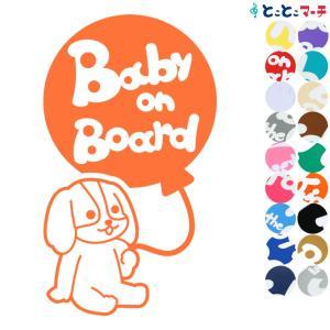 Baby on board犬キャバリアキングチャールズスパニエル風船戌 干支 動物 ステッカーorマグネットが選べる 車|toko-m