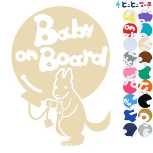 Baby on board カンガルー 風船 動物 ステッカーorマグネットが選べる 車 子供が乗っています ベビー イン ザ カー|toko-m