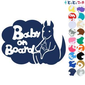 Baby on board カンガルー 横 お座り 動物 ステッカーorマグネットが選べる 車 子供が乗っています ベビー イン ザ|toko-m