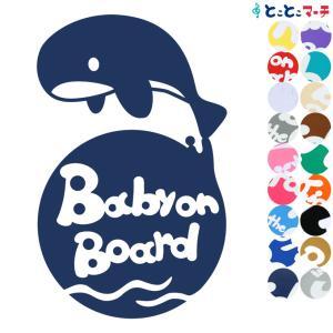 Baby on board 水の生き物 クジラ ジャンプ 円 ステッカーorマグネットが選べる 車|toko-m
