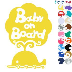 Baby on board 水の生き物 クジラ 泳ぐ 渦 ステッカーorマグネットが選べる 車|toko-m