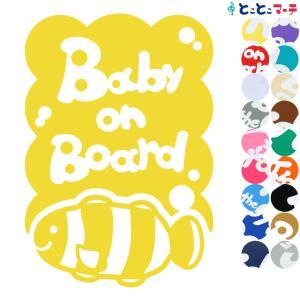 Baby on board 水の生き物 クマノミ 泡 モコモコ ステッカーorマグネットが選べる 車|toko-m