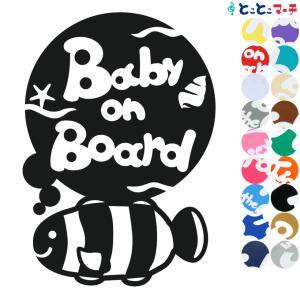 Baby on board 水の生き物 クマノミ 円 波 ステッカーorマグネットが選べる 車|toko-m