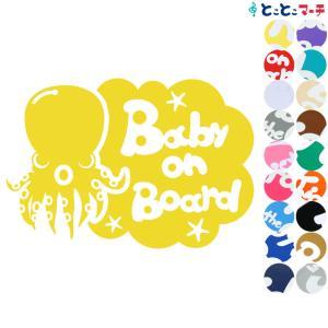 Baby on board 水の生き物 タコ 横 ステッカーorマグネットが選べる 車|toko-m