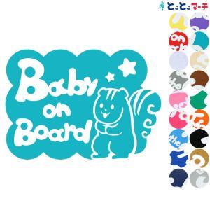 Baby on board リス 横 星 動物 ステッカーorマグネットが選べる 車 子供が乗っています ベビー イン ザ カー|toko-m