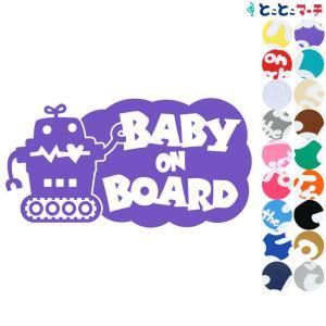 Baby on Boardロボットキャラクター ステッカーorマグネットが選べる 子供 車 妊婦 安全 赤ちゃんが乗っています ベビー イン|toko-m