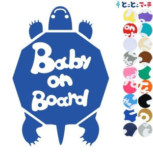 Baby on board 水の生き物 カメ 甲羅 ステッカーorマグネットが選べる 車|toko-m