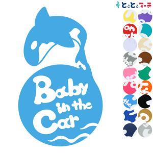 Baby in the car ベビーインザカー 水の生き物 シャチ ジャンプ 円 ステッカーorマグネットが選べる 車|toko-m