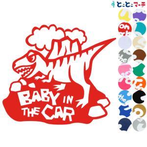 Baby in the car ティラノサウルス 恐竜 動物 ステッカー 窓ガラス用シールタイプ 車 マグネットタイプ|toko-m