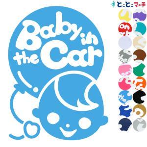Baby in the car 子供ステッカーorマグネットが選べる 赤ちゃん 車の後ろ 妊婦 安心 安全|toko-m