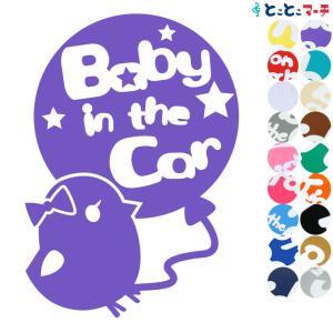 赤ちゃんが乗ってます / 赤ちゃんが乗っています / 子供が乗ってます / 子供が乗っています ステ...