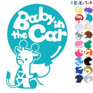 Baby in the car きりん キリン 動物ステッカーorマグネットが選べる 車の後ろ  赤ちゃんが乗ってます|toko-m