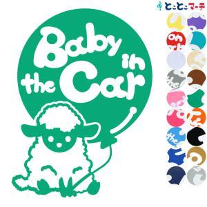 Baby in the car ひつじ ヒツジ 動物 赤ちゃん ステッカーorマグネットが選べる  キッズ 子供 車の後ろ|toko-m