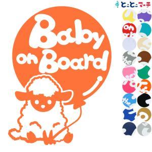 Baby on board ひつじ ヒツジ 動物 赤ちゃん baby ステッカーorマグネットが選べる キッズ 子供 車の後ろ|toko-m