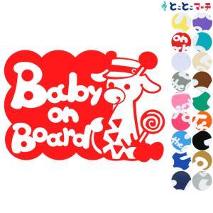 Baby on board 帽子付きりん キリン 動物 赤ちゃん baby ステッカーorマグネットが選べる 車の後ろ 妊婦|toko-m