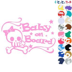 Baby on Boardドクロ 海賊 スカル リボン 可愛い 女の子  ステッカーorマグネットが選べる 子供 車の後ろ 安全|toko-m