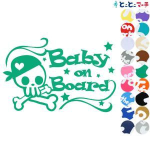 Baby on Boardドクロ 海賊 スカル ハート バンダナ 赤ちゃん 車 ステッカーorマグネットが選べる 子供 妊婦|toko-m