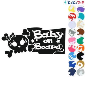 Baby on Board どくろ女の赤ちゃん ステッカーorマグネットが選べる 子供 車の後ろ 妊婦 安心 安全|toko-m