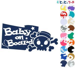 Baby on Board どくろ男の赤ちゃん ステッカーorマグネットが選べる 子供 車の後ろ 妊婦 安心 安全|toko-m