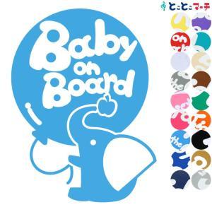 Baby on Board ぞう ゾウ 動物ステッカーorマグネットが選べる 車 赤ちゃん キッズ 子供 後ろ妊婦 安心|toko-m