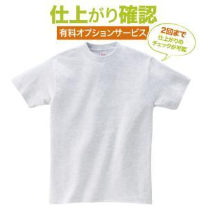 Tシャツデザイン確認 有料オプション 500円|toko-m