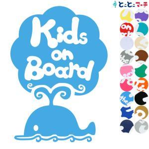 Kids on board ベビーオンボード 水の生き物 クジラ 泳ぐ 渦 ステッカーorマグネットが選べる 車|toko-m