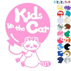 Kids in the car アライグマ 風船 リボン 動物 ステッカー 窓ガラス用シールタイプ 車 ※吸盤・マグネットタイプではありません  子供が乗っています ベビー|toko-m