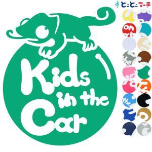 Kids in the car カメレオン 丸 動物 ステッカー 窓ガラス用シールタイプ 車 ※吸盤・マグネットタイプではありません  子供が乗っています ベビー イン ザ カー|toko-m