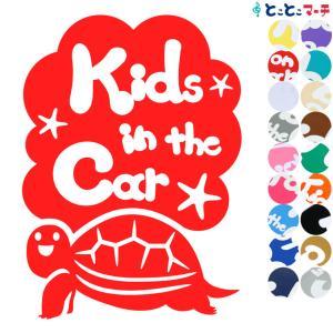 Kids in the car キッズインザカー 水の生き物 カメ 縦 歩く ステッカーorマグネットが選べる 車|toko-m
